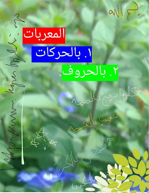 Al-Mu'robaat | المعربات (yang di i'rob)