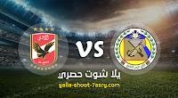 نتجيه مباراة الاهلي وحرس الحدود اليوم 07-09-2020 الدوري المصري