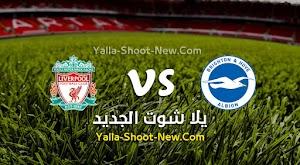 مشاهدة مباراة ليفربول وبرايتون بث مباشر اليوم بتاريخ 08-07-2020 في الدوري الانجليزي