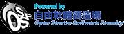 OSSF::自由軟體鑄造場