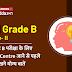 RBI Grade B Phase II Exam 2021: RBI ग्रेड B परीक्षा के लिए Exam Centre जाने से पहले ध्यान रखने योग्य बातें