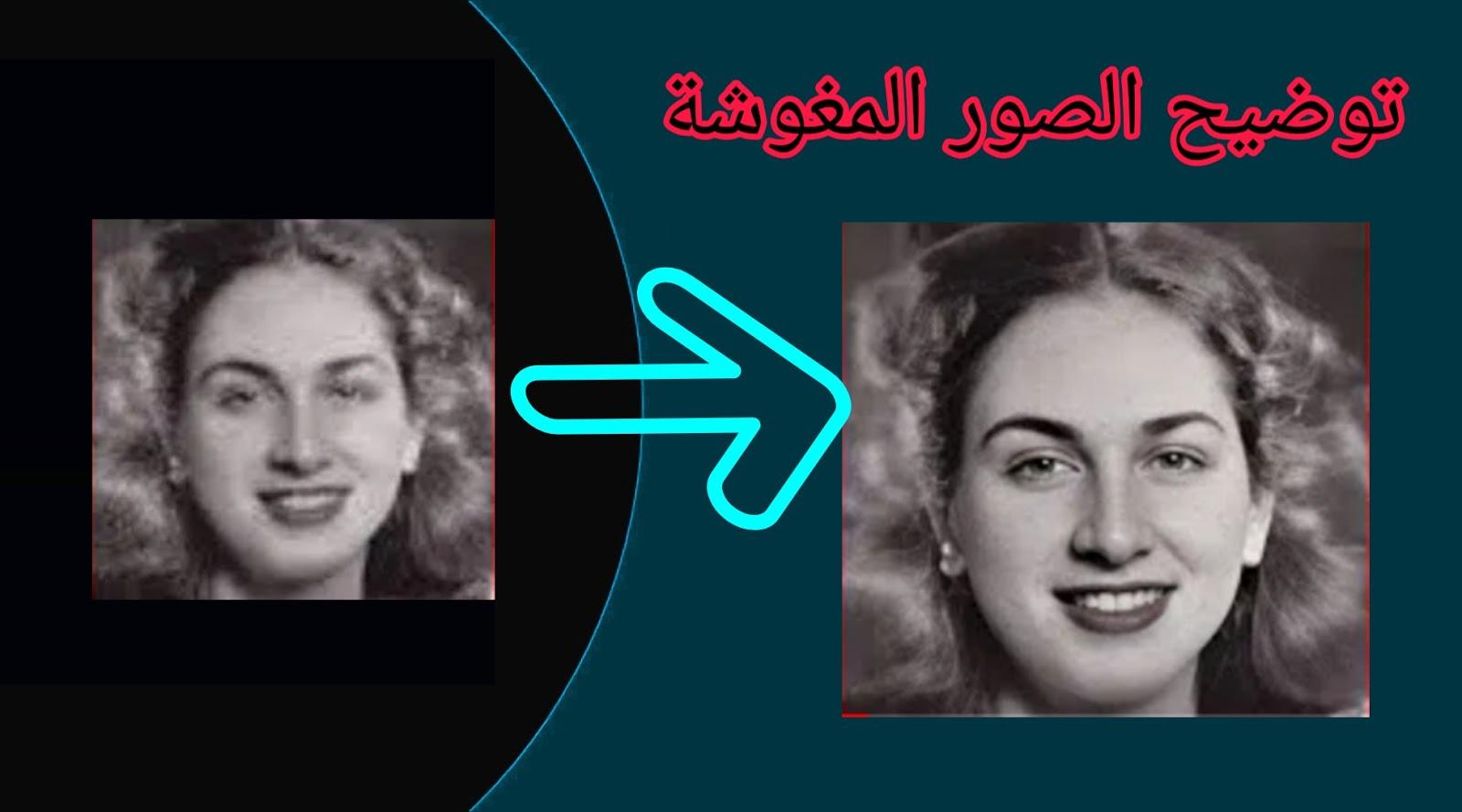 تصفية وتوضيح الصور القديمة Remini