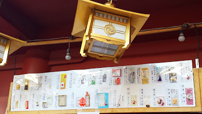 Where you can purchase temple charms (omamori) for various kinds of good things, they are great small souvenirs for yourself and to give others back home, and easy to get as they are available at all temples and shrines (though some specific ones like this one are at specific temples)