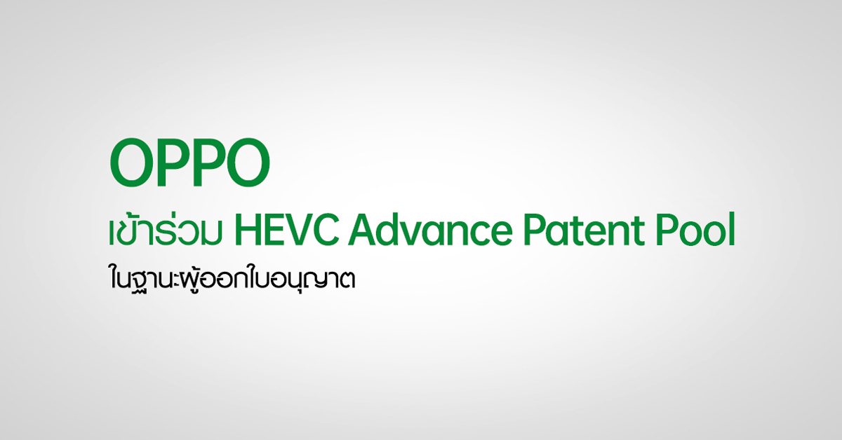 OPPO เข้าร่วมการเป็นผู้ออกใบอนุญาตใน HEVC Advance Patent Pool เพื่อสร้างระบบ HEVC ที่มีความสมดุล และเป็นประโยชน์ต่อเทคโนโลยีการประมวลผลด้านวิดีโอในอนาคต