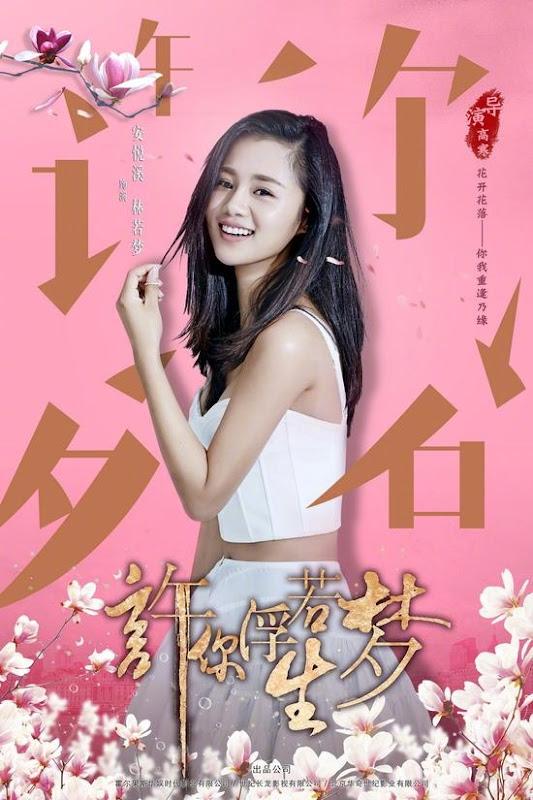 Granting You A Dreamlike Life China Drama