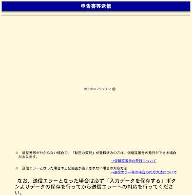 申告書等送信画面「停止中のプラグイン」
