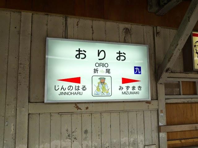 折尾駅の駅名