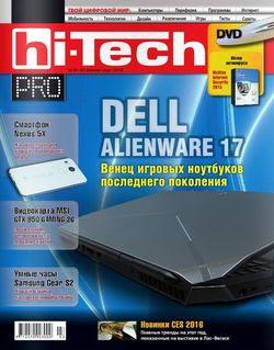 Читать онлайн журнал<br>Hi-Tech Pro (№1-3 январь-март 2016) <br>или скачать журнал бесплатно