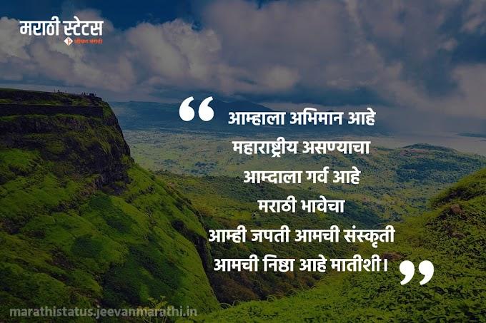 [नवीन] महाराष्ट्र दिन स्टेट्स - Maharashtra Day Status