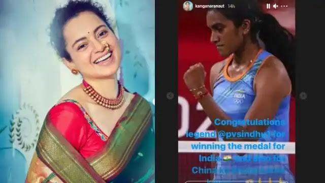 कंगना रनौत ने पीवी सिंधु की तस्वीर के साथ लिखा- 'बधाई लीजेंड,