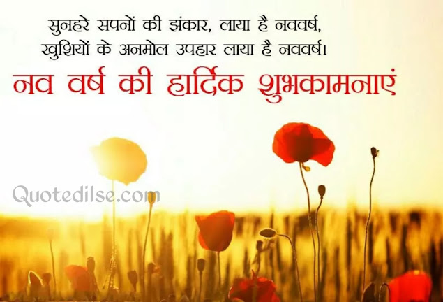 happy new year 2021 images shayari
