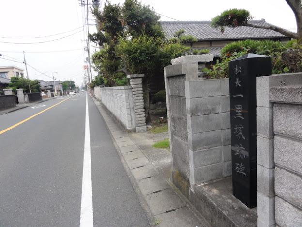 松長の一里塚跡 東海道五十三次
