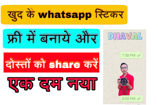 How to creat your own WhatsApp sticker in your Android phone hindi