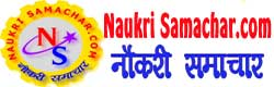 Sarkari Naukri 2018, Sarkari Result, Latest Government Jobs India