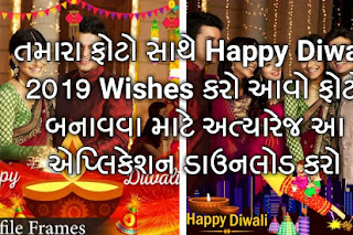 Make Your Happy Diwali Photo Frame By Using This Amazing App For Facebook And Whatsapp Profile Photo and More
