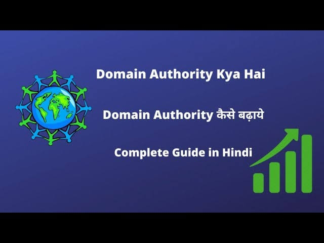 Domain Authority Kya hai In hindi