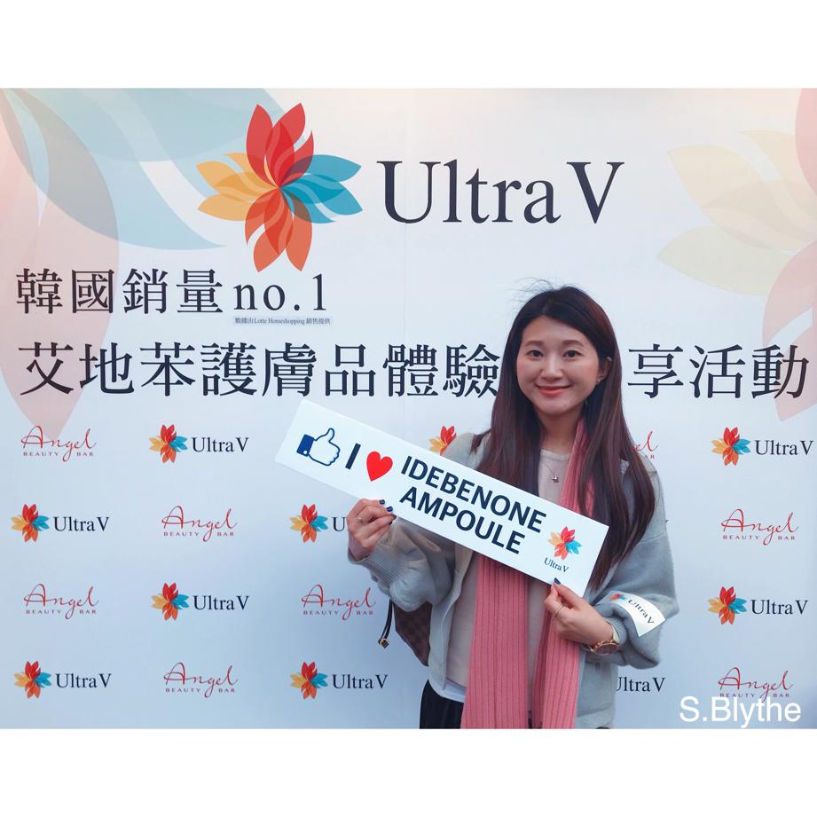 韓國品牌Ultra V,新寵兒<艾地苯>