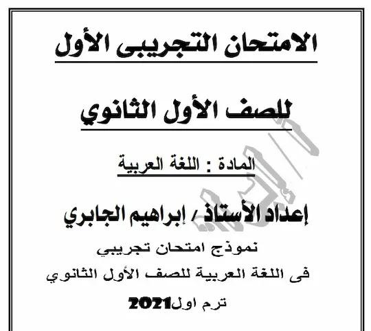 نموذج امتحان تجريبي فى اللغة العربية للصف الأول الثانوي ترم اول2021