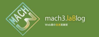 Mach3.laBlog デザインリニューアルしました