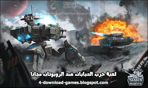 لعبة Tanks VS Robots