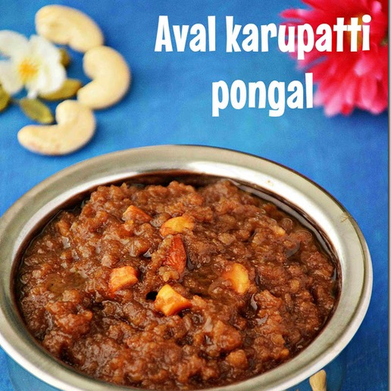 Aval karupatti pongal / Karupatti pongal with aval / Karuppatti pongal / Pongal recipes/ Aval sweet pongal / Sweet pongal / Aval pongal / Recipes with video