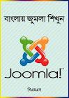 Learn Joomla CMS in Bengali.jpg