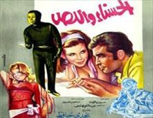 فيلم الحسناء و اللص