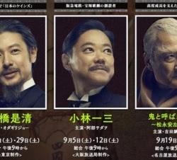 Keisei Saimin no Otoko – Kobayashi Ichizo – Yume to Saroban (2015)