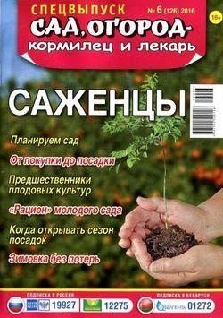 Читать онлайн журнал<br>Сад огород - кормилец и лекарь (Спецвыпуск №6 Март 2016)<br>или скачать журнал бесплатно