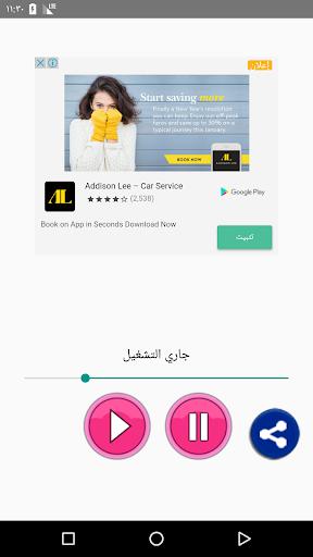 娛樂必備免費app推薦|شيلات ابوحنظله線上免付費app下載|3C達人阿輝的APP