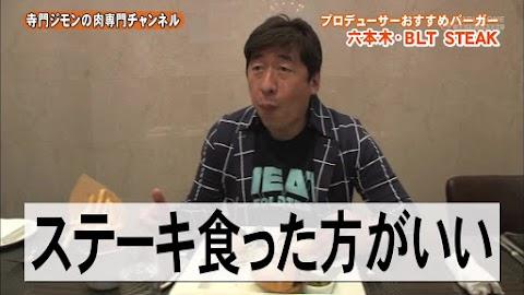 寺門ジモンの肉専門チャンネル #35 BLT STEAK ROPPONGI-20469.jpg
