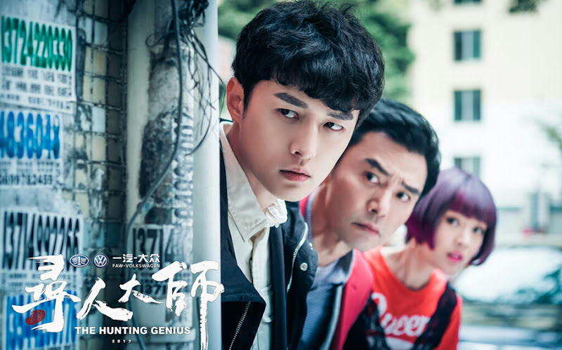 The Hunting Genius  China Drama