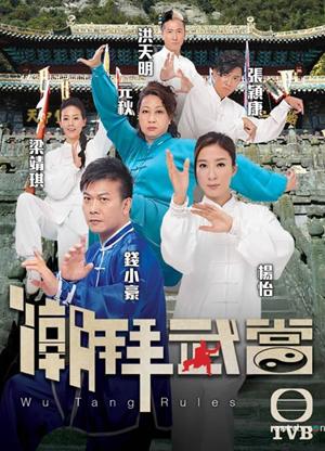 Wutang Rule - Triều Bái Võ Đang
