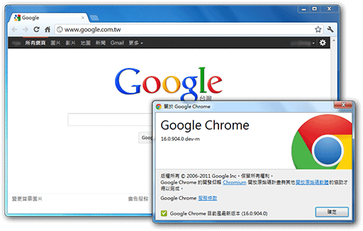 Google chrome portable | Google 瀏覽器免安裝版 版本 17.0.942.0