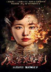 Phantom of the Theater China Movie