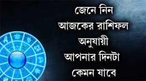 আজকের রাশিফল ১ আগস্ট ২০২১ - Today horoscope 1 August 2021 - আজকের রাশিফল ২০২১-২০২২