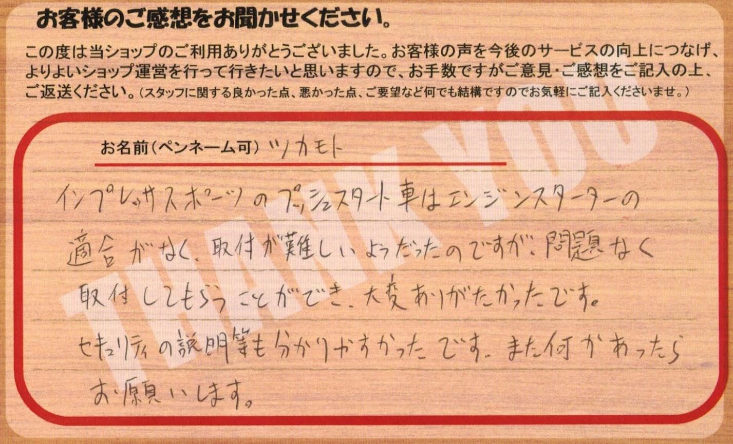 ビーパックスへのクチコミ/お客様の声:ツカモト 様(茨城県つくば市)/スバル インプレッサスポーツ