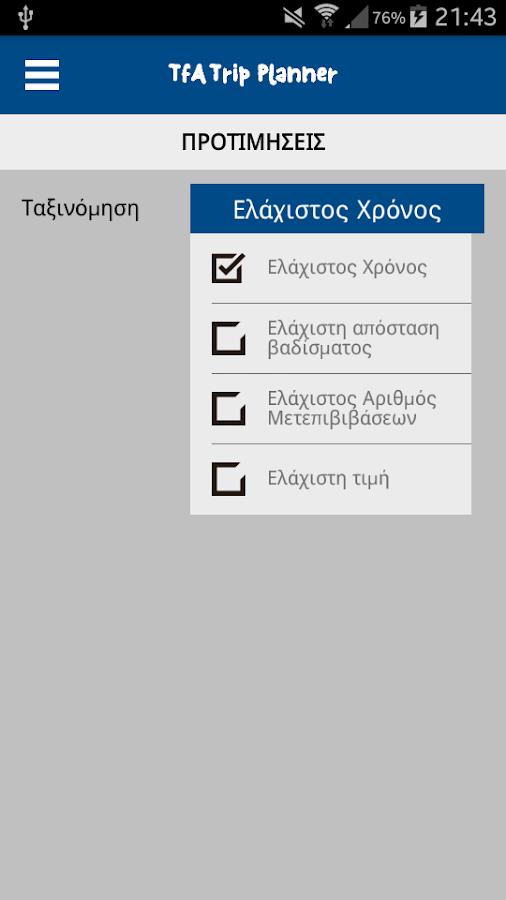Σχεδιασμός Μετακινήσεων R2 - στιγμιότυπο οθόνης