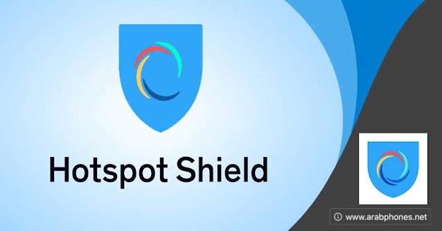 تحميل برنامج Hotspot Shield النسخة المدفوعة للاندرويد مهكر