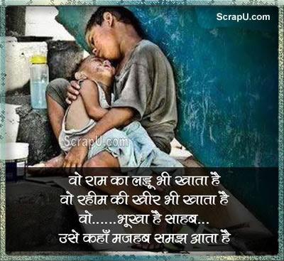 Mazahab nahi seekhata apas me bair rakhna Images
