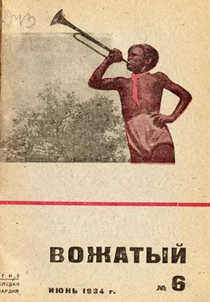 журнал, пионеры, дети, ссср, история, иллюстрация, музей детства