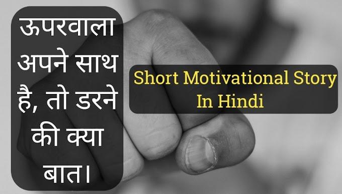 ऊपरवाला हमारे साथ है । short Motivational story in hindi #shortmotivationalstory