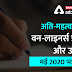 करेंट अफेयर्स One Liner Questions and Answers of May 2020 (Part-2): Download PDF