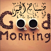 good morning in Arabic images