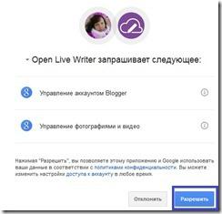 Open Live Writer_установка_5