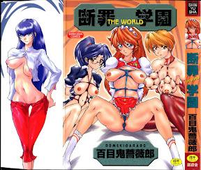 Danzai Gakuen THE WORLD