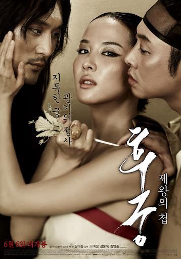 [เกาหลี18+] The Concubine (2012)  นางวัง บัลลังก์เลือด [พากย์ไทย]
