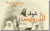 شوق الدرويش لــ حمور زيادة
