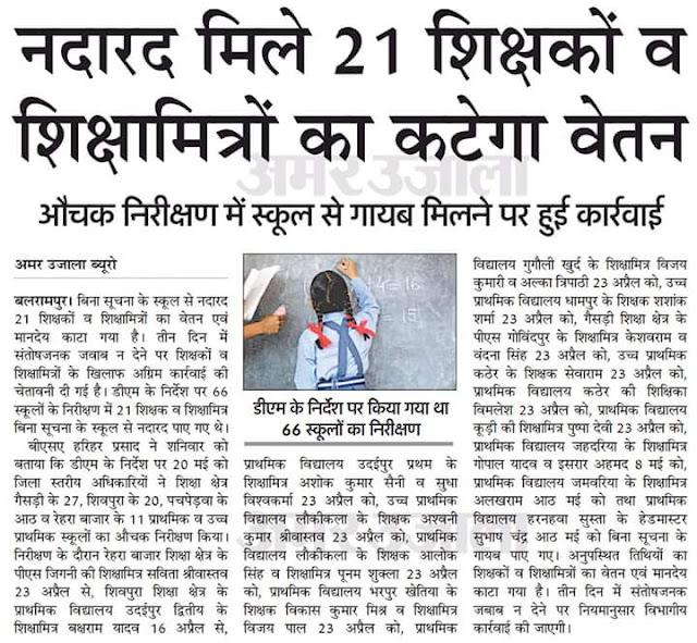 स्कूलों से नदारद मिले 21 शिक्षकों व शिक्षामित्रों का कटेगा वेतन, निरीक्षण में स्कूल से गायब मिलने पर हुई कार्यवाही: बलरामपुर डीएम के निर्देश पर किया गया था 66 स्कूलों का औचक निरीक्षण