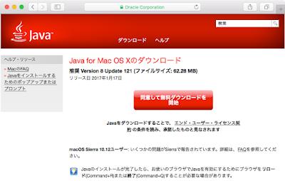Java for Mac OS Xダウンロード画面